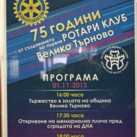 "Vizita la Clubul Rotary ""sora""din Veliko Trnovo"